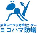 ヨコハマ防蟻